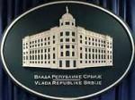 Саопштења министарстава