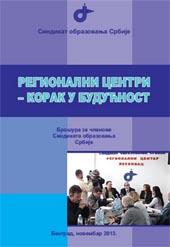 Нова брошура СОС