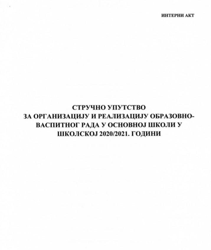 СТРУЧНО УПУТСТВО – COVID19 – ОСНОВНЕ ШКОЛЕ