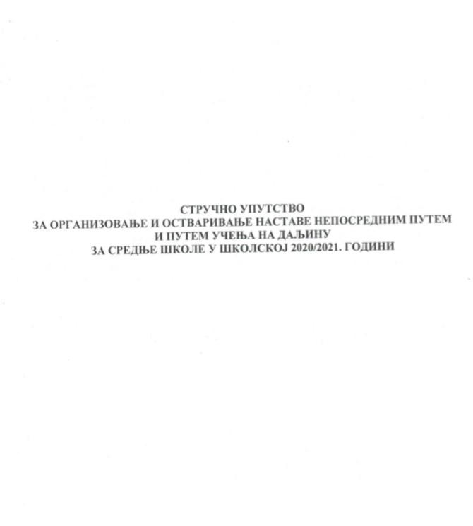 СТРУЧНО УПУТСТВО – COVID19 – СРЕДЊЕ ШКОЛЕ